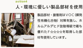 製品部材・接着剤はVOC(揮発性有機化合物)対策を施し、ホルムアルデヒド放散等級で最も優れたF☆☆☆☆を取得した部材を使用しています。
