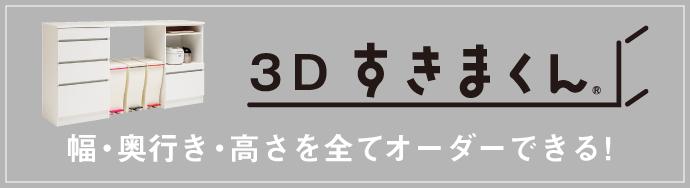 3Dすきまくん