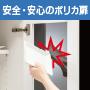 安全・安心のアクリル扉
