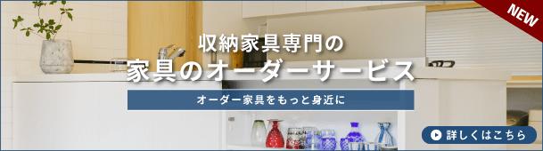 家具のオーダーサービス Smart Factory