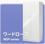 ワードローブすきまくん WSP