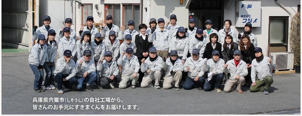兵庫県宍粟市の自社工場から、皆さんの手元にすきまくんをお届けします。